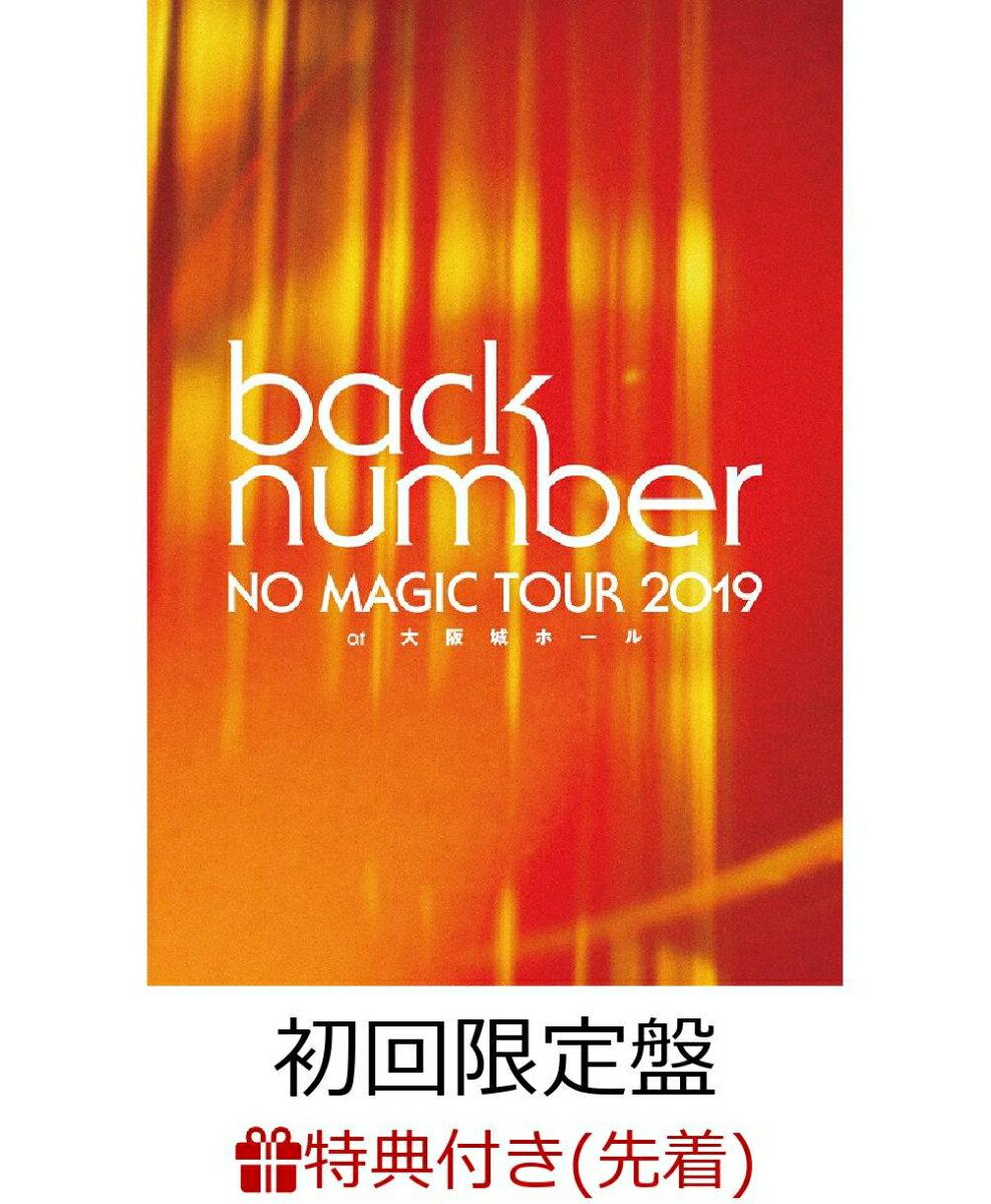 【先着特典】NO MAGIC TOUR 2019 at 大阪城ホール(初回限定盤)
