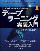 ディープラーニング実装入門 PyTorchによる画像・自然言語処理