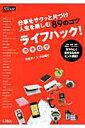 【送料無料】ライフハック!カタログ