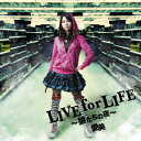 寺川愛美(声優・歌手)のシングル曲「LIVE for LIFE ~狼たちの夜~ (アニメ「ベン・トー」のオープニングテーマソング)」のジャケット写真。