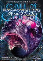 新クトゥルフ神話TRPG クトゥルフ2020