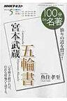 100分de名著(2016年5月) NHKテキスト 宮本武蔵五輪書 [ 日本放送協会 ]