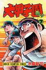 大甲子園(7) (少年チャンピオンコミックス) [ 水島新司 ]