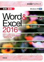 30時間アカデミック情報基礎Word&Excel2016