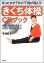 座ったままで体の不調が消える!「きくち体操」CDブック [ 菊池和子(体操) ] - 楽天ブックス