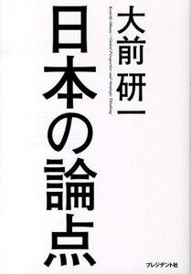 【送料無料】日本の論点 [ 大前研一 ]