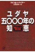【送料無料】ユダヤ五○○○年の知恵