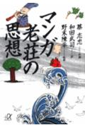 【送料無料】マンガ老荘の思想