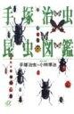 【送料無料】手塚治虫昆虫図鑑