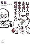 【楽天ブックスなら送料無料】日本人は永遠に中国人を理解できない [ 孔健 ]