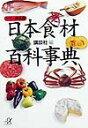 日本食材百科事典