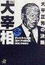 【送料無料】歴史劇画大宰相(第8巻)