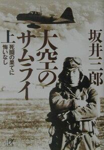 【送料無料】大空のサムライ(上) [ 坂井三郎 ]