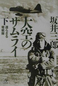 【送料無料】大空のサムライ(下) [ 坂井三郎 ]