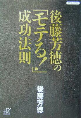 【送料無料】後藤芳徳の「モテる!」成功法則