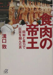 【送料無料】食肉の帝王