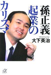 【送料無料】孫正義起業のカリスマ