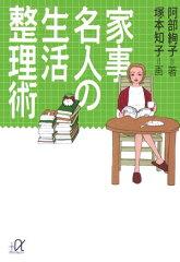 【送料無料】家事名人の生活整理術