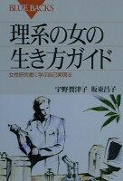 宇野賀津子 坂東昌子「理系の女の生き方ガイド」