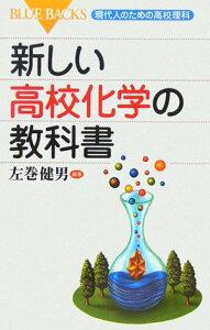 【送料無料】新しい高校化学の教科書 [ 左巻健男 ]