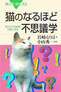 【送料無料】猫のなるほど不思議学 [ 岩崎るりは ]