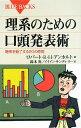 【送料無料】理系のための口頭発表術