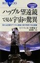 【送料無料】ハッブル望遠鏡で見る宇宙の驚異