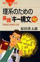【送料無料】理系のための英語「キー構文」46