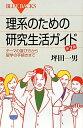 【送料無料】理系のための研究生活ガイド第2版