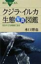【送料無料】クジラ・イルカ生態写真図鑑