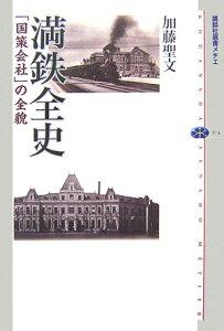 【送料無料】満鉄全史