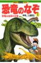 恐竜のなぞ 1
