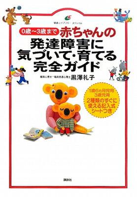 【送料無料】赤ちゃんの発達障害に気づいて・育てる完全ガイド