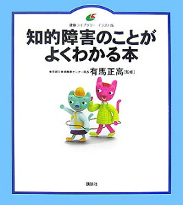 【送料無料】知的障害のことがよくわかる本