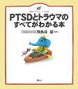 【送料無料】PTSDとトラウマのすべてがわかる本 [ 飛鳥井望 ]