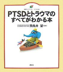 【送料無料】PTSDとトラウマのすべてがわかる本