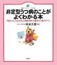 【送料無料】非定型うつ病のことがよくわかる本 [ 貝谷久宣 ]
