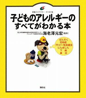 【送料無料】子どものアレルギ-のすべてがわかる本