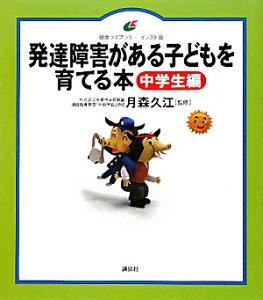 【送料無料】発達障害がある子どもを育てる本 [ 月森久江 ]
