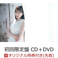 【楽天ブックス限定先着特典】石原夏織6thシングル「Plastic Smile」 (初回限定盤 CD+DVD)(L判ブロマイド)