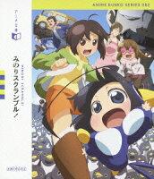 アニメ文庫 みのりスクランブル!【Blu-ray】