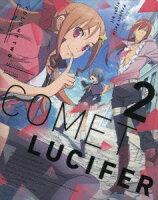 コメット・ルシファー vol.2【Blu-ray】