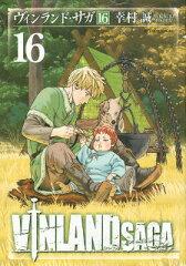 ヴィンランド・サガ(16)