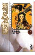 【送料無料】ヨコハマ物語(1)