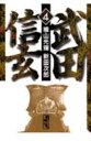 【送料無料】武田信玄(4)