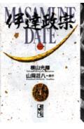 【送料無料】伊達政宗(1)