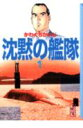【送料無料】沈黙の艦隊(1)