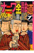 【楽天ブックスならいつでも送料無料】ナニワ金融道(7) [ 青木雄二 ]