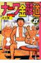 【送料無料】ナニワ金融道(8) [ 青木雄二 ]