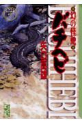 幻の怪蛇バチヘビ